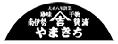 やまきち商店 | からすみ・うつぼ・シーラ干物・珍味専門店 | 南伊勢町