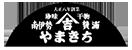 やまきち商店   からすみ・うつぼ・シーラ干物・珍味専門店   南伊勢町
